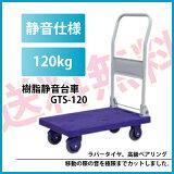 【】折りたたみ 樹脂静音台車 GTS-120 積載荷重 120kg 小型