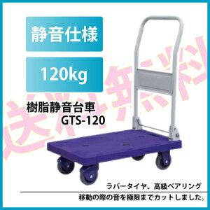 折りたたみ樹脂静音台車積載荷重120kg小型