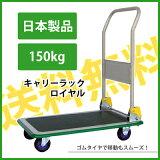 確かな品質【】日本製台車羽車印キャリーラック ロイヤル (ブレーキ付き)