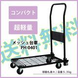 【】メッシュ台車 PH0401 折り畳み台車 折りたたみ