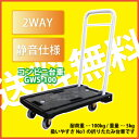 【送料無料】コンビニ台車 GWS-100平台車にもなる2WAYタイプ 耐荷重100kg