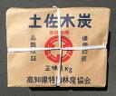 【送料無料】高知県四万十町産 黒炭 6kg × 3袋樫一級 ...
