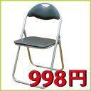 折りたたみパイプ椅子(ブラック) SC99007 パイプイス 02P03Dec16