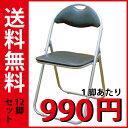 【12脚セット】 折りたたみパイプ椅子【送料無料】(1脚990円)(ブラック) SC99007