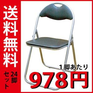 折りたたみパイプ椅子