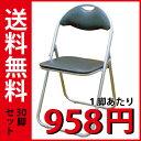 【30脚セット】 折りたたみパイプ椅子【送料無料】 (1脚958円)(ブラック) SC99007