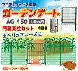 アニマルフェンス用扉 ガーデンゲート 1×1.5m AG-150 金網フェンス スチールフェンス 防獣フェンス 農・園芸用フェンス 侵入防止用フェンス ドッグラン イノシシ対策 仮設フェンス  太陽光発電 太陽光 発電 などに