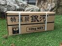 【送料無料】オガ炭 銀河 20kg (10kg×2)