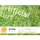 【送料無料】人工芝 高級 高密度 ロール 2m×5m リアル人工芝
