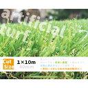 【送料無料】人工芝ロール 1×10m 〔40mm丈〕高密度 リアル人工芝 【防炎検査済】