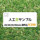 【送料込】人工芝  10×10cm サンプル リアル人工芝