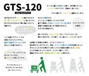 【送料無料】折りたたみ樹脂静音台車GTS-120積載荷重120kg小型【組立不要・完成品】