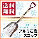 【送料無料】アルミ石炭スコップ 赤柄 雪かきアルミスコップ雪...