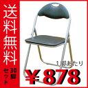 【30脚セット】 折りたたみパイプ椅子【送料無料】 (1脚878円)(ブラック) SC9900