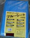 ブルーシート2.7m×2.7m #3000