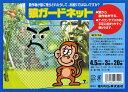 猿ガードネット 4.5cmx3mx20m