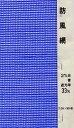 防風ネット 2mm目 2m×50m 青