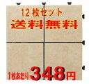 【円高還元YDKG-kd】【送料無料】ジョイント式 タイルデッキパネルアンティークホワイト 4P 12枚...