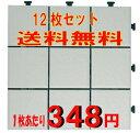 【送料無料】ジョイント式 タイルデッキパネルアイボリー12枚
