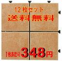 【円高還元YDKG-kd】【送料無料】ジョイント式 タイルデッキパネルサンドブラウン 4P 12枚セット
