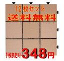 【送料無料】ジョイント式 タイルデッキパネルブラウン12枚セット