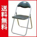 【30脚セット】 折りたたみパイプ椅子【送料無料】 (1脚998円)(ブラック) SC9900