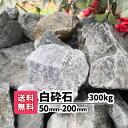 【送料無料】300kg 白砕石 50mm~200mm(20kg×15)ガーデンロック 庭 アプローチ おしゃれ ガーデニング アクアリウム