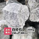 【送料無料】200kg ロックガーデン白砕石 150mm〜3...