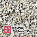 【送料無料】400kg 御影砂利 10mm~20mm(20kg×20)砂利 庭 アプローチ 防犯砂利 和風 おしゃれ ガーデニング