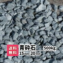 【送料無料】500kg 青砕石 15mm〜20mm(20kg×25)砕石 庭 アプローチ 防犯砂利 ...