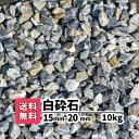【送料無料】10kg 白砕石 15mm~20mm 砕石 庭 アプローチ 防犯砂利 おしゃれ ガーデニング 駐車場 白い砂利 白い石 砂利