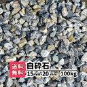【送料無料】100kg (20kg×5袋) 白砕石 15mm~20mm 砕石 庭 アプローチ 防犯砂利 おしゃれ ガーデニング 駐車場 白い砂利 白い石 砂利 白