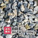 【送料無料】100kg 白砕石 20mm〜30mm(20kg×5)砕石 庭 アプローチ 防犯砂利 お...
