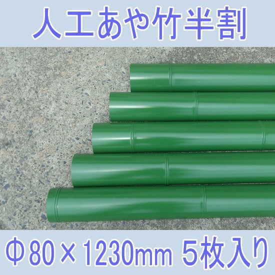【人工竹】あや竹半割φ80×L1230グリーン5枚★流しそうめんに最適な人工青竹(615cm)★★