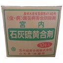 石灰硫黄合剤 10リットル バッグインボックス入り【1.殺虫 殺菌の両作用があり 特に果樹の越冬病害虫防除にも高い効果を示します。2.有機農産物の日本農林規格(有機JAS)に適合する農薬です。】