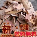 『薪(まき)10kg/箱』×5箱【杉・ひのき(桧)(檜)】 【端材箱売り】【送料無料】