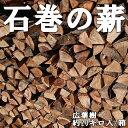 薪(まき)20kg/箱 広葉樹【(サクラ・クリ・ミズナラ・ナラ・クヌギ・アベマキ・)