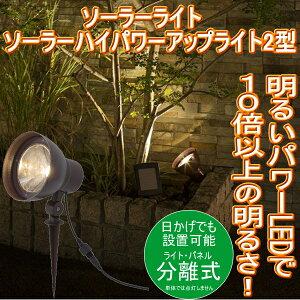 ソーラー ソーラーハイパワーアップライト スポットライト ガーデン