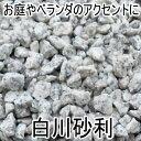 白川砂利 200kgセット(20kg袋×10袋)【砂利】【砕石】【チップ】【ホワイト】【送料無料】
