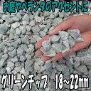 グリーンチップ18~22mm 500kgセット(20kg袋×25袋)【砂利】【砕石】【チップ】【送料無料】