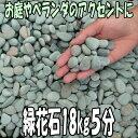 緑花石5分 90kgセット(18kg袋×5袋)砂利】【砕石】【チップ】【ホワイト】【送料無料】