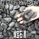 輝宝石 黒 500kgセット(20kg袋×25袋)【砂利】【砕石】【チップ】【ホワイト】【送料無料】