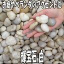 輝宝石 白 500kgセット(20kg袋×25袋)【砂利】【砕石】【チップ】【ホワイト】