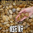 輝宝石 象牙 1000kgセット(20kg袋×50袋)【砂利】【砕石】【チップ】【ホワイト】【送料無料】