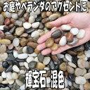輝宝石 混色 20g袋【砂利】【砕石】【チップ】【3袋以上で送料無料】