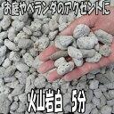 『火山岩 白 5分 10kg袋』【砂利 砕石 マルチング】