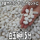 白玉砂利5分20kg袋【砂利】【砕石】【チップ】【ホワイト】【送料無料】【あす楽】