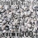 白御影砕石 5〜13mm【白川砂利】約100kg(約20kg入/箱×5箱)【送料無料】【マルチング材】【砂利】