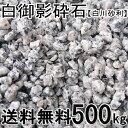 白御影砕石 5〜13mm【白川砂利】約500kg(約20kg入/箱×25箱)【送料無料】【マルチング材】【砂利】