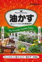 花・野菜・植木にゆっくり効く!有機質肥料の油かす☆
